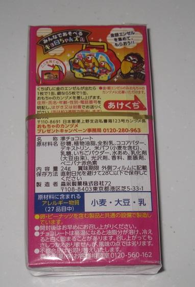 チョコボール 進撃のキョロ人(サクサクいちご)