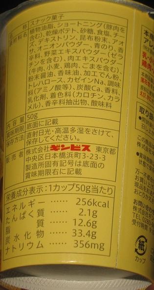 ノンフライで香ばしい カリっとポテトスナック(のり塩味)
