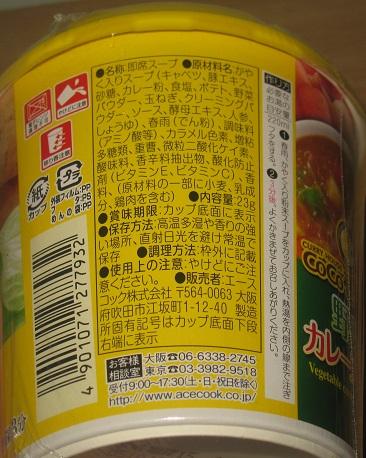 COCO壱番屋 野菜カレースープ(春雨入り)