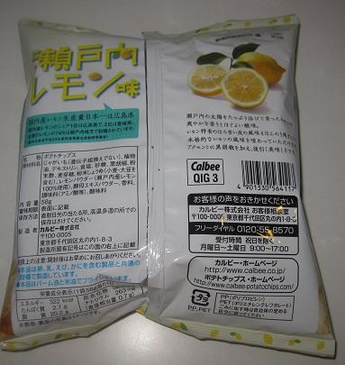ポテトチップス(瀬戸内レモン味)
