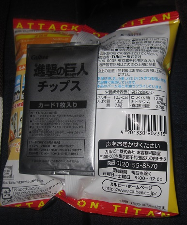 進撃の巨人チップス(うすしお味)