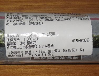 オクラ納豆巻