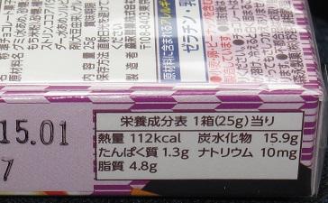 チョコボール(白玉あんみつ味)