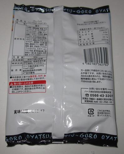 プレッツェル(ハニーマスタード&オニオン)
