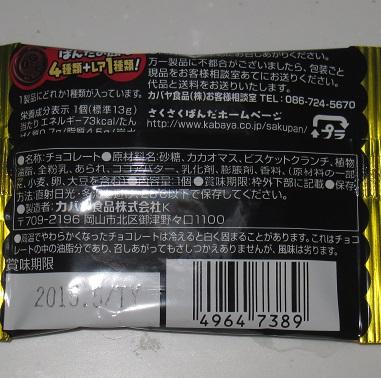 チョコとさくぱんブラック