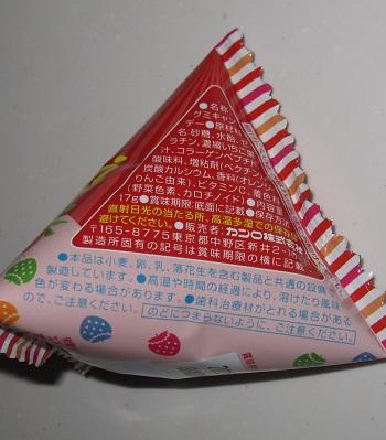 ピュレグミ(いちご味)