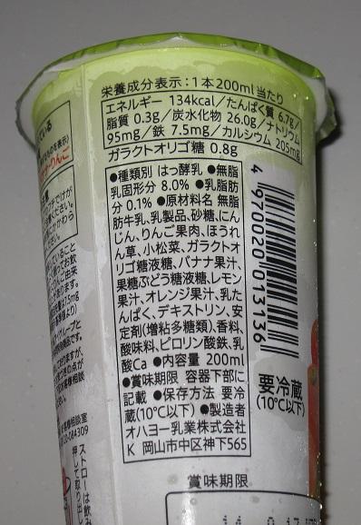 生きて腸まで届く乳酸菌入り のむ緑黄色野菜&果物ヨーグルト