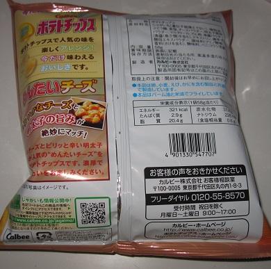 ポテトチップス(めんたいチーズ)