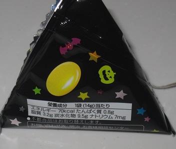 マーブルチョコレート(ハロウィン仕様)