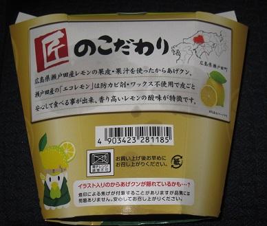 からあげクン(広島レモン味)