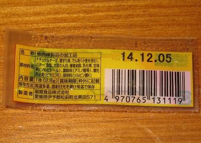チーズおやつ(カマンベール入り)