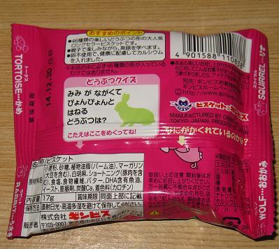 たべっ子どうぶつビスケット(バター味)