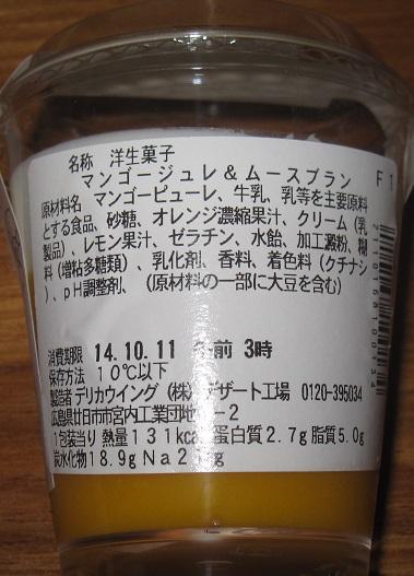 マンゴージュレ&ムースブラン(ビストロスマップ×セブン&アイ)
