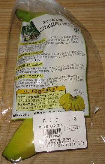 こだわり栽培バナナ(フィリピン産)