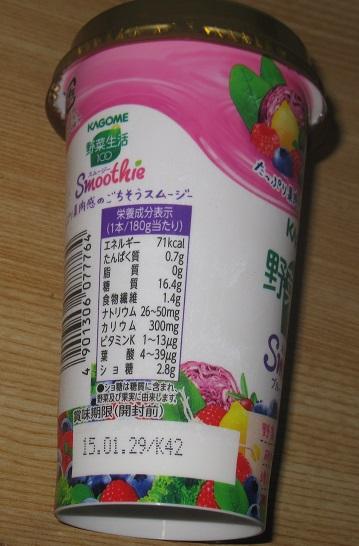 野菜生活100 スムージー(ブルーベリーMIX)