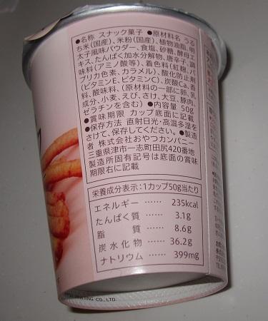 お米スティック(明太子味)