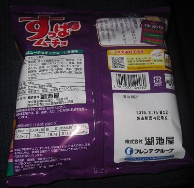 すっぱムーチョ(しそ風味)