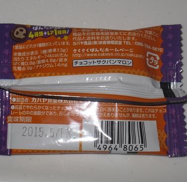 チョコっとさくぱん(マロン味)