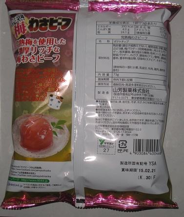 完熟梅わさビーフ(梅の風味2倍)