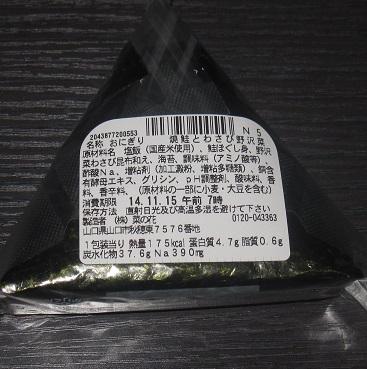 二種の具材おにぎり 粗ほぐし焼鮭とわさび野沢菜