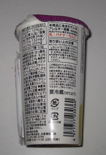 生きて腸まで届く乳酸菌入り(のむアサイー&バナナヨーグルト)