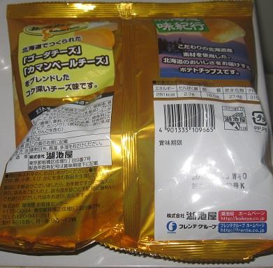 コイケヤ ポテトチップス(北海道チーズ味)