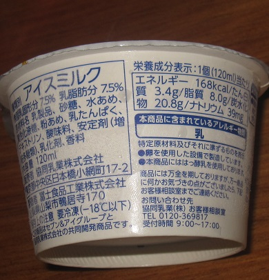 生きた乳酸菌が入ったアイス(プレーンヨーグルト味)
