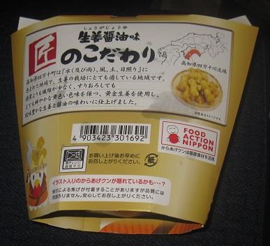 からあげクン(生姜醤油味)