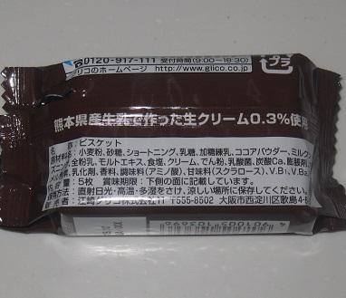 ビスコ(ココア) くまモンサンタ仕様