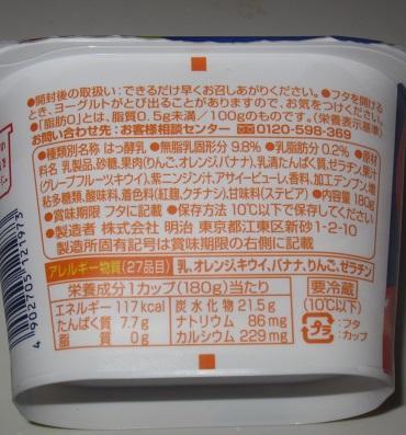 ブルガリアヨーグルト脂肪0(朝のフルーツミックス)アサイープラス