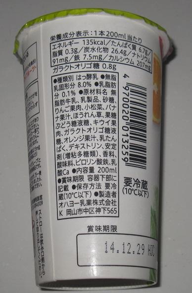 生きて腸まで届く乳酸菌入り(のむフルーツ&野菜ヨーグルト)