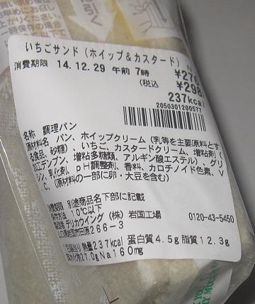 いちごサンド(ホイップ&カスタード)