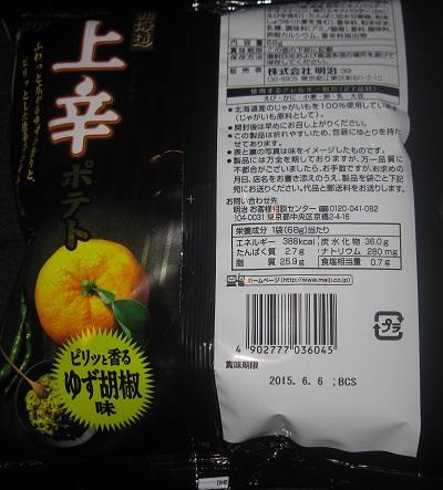 北海道上辛ポテト(ピリっと香るゆず胡椒味)