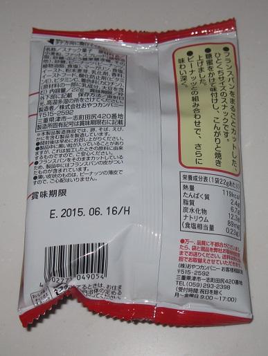 ベビースターコロコロラスク(シュガー味)
