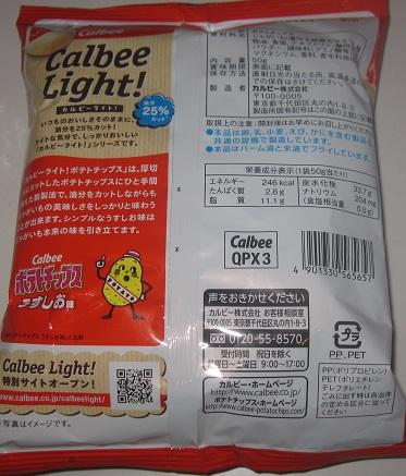 カルビーライト ポテトチップス(うすしお味)