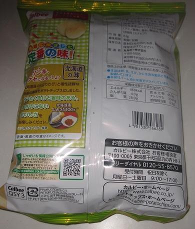 ポテトチップス(山わさびしょうゆ味)
