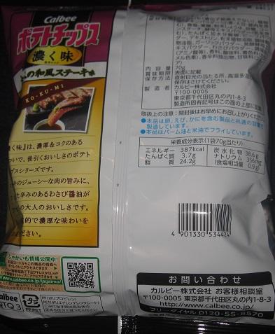 ポテトチップス 濃く味(大人の和風ステーキ味)