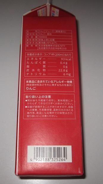 アップル果汁100%ジュース1000ml
