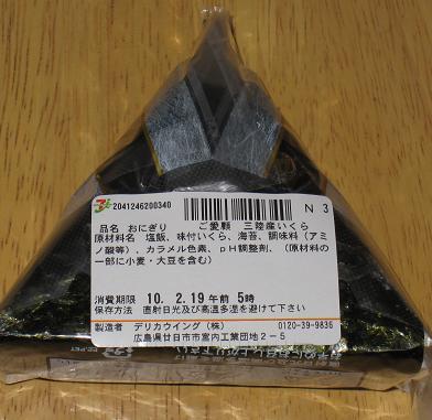 三陸産大粒いくら(数量限定)