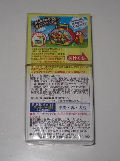 キョロちゃんのたまご(カスタード味)