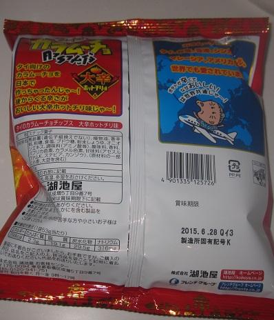 タイのカラムーチョ(大辛ホットチリ味)