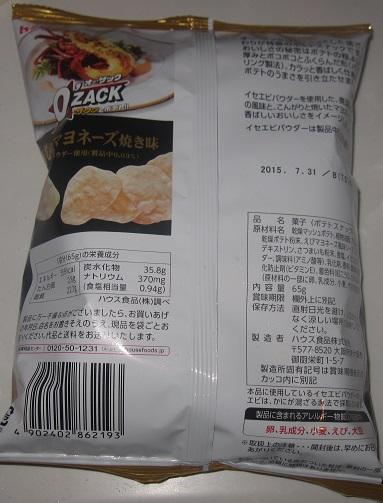 オーザック(海老のマヨネーズ焼き味)
