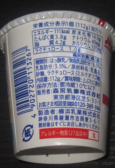 森永ビヒダスプレーンヨーグルト加糖BB536