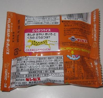 たべっ子ポテト(うすしお味)