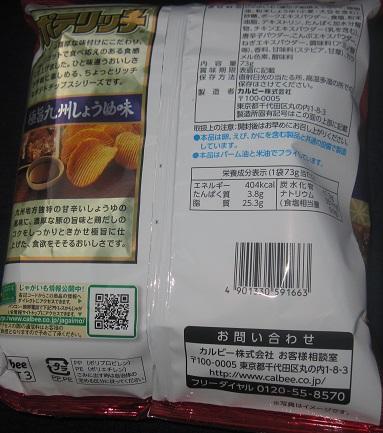 厚切りポテリッチ(極旨九州しょうゆ味)