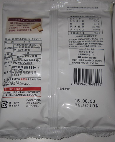 焙煎小麦のショートブレッド