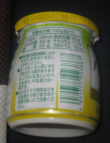 バニラヨーグルト(瀬戸内レモン)