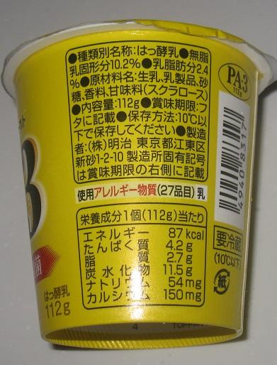 明治プロビオヨーグルトPA-3(プリン体と戦う乳酸菌)