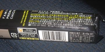 プチポテト(フライドチキン味)