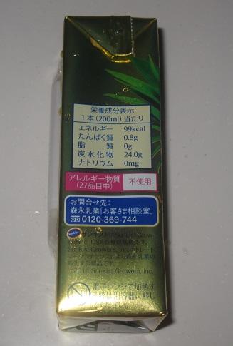 贅沢果汁(濃いゴールデンパイン)